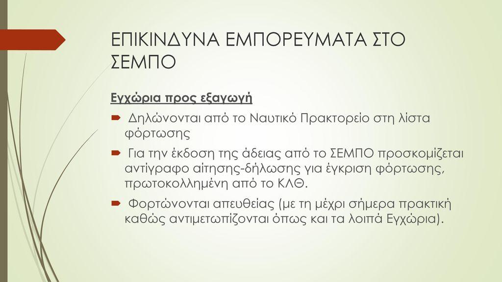 ΕΠΙΚΙΝΔΥΝΑ ΕΜΠΟΡΕΥΜΑΤΑ ΣΤΟ ΣΕΜΠΟ