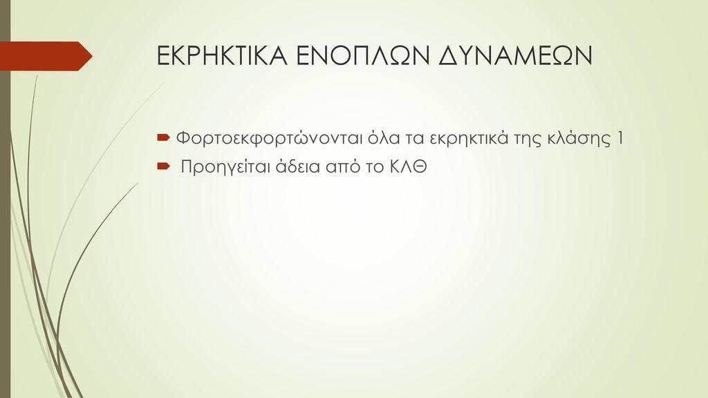 ΕΚΡΗΚΤΙΚΑ ΕΝΟΠΛΩΝ ΔΥΝΑΜΕΩΝ