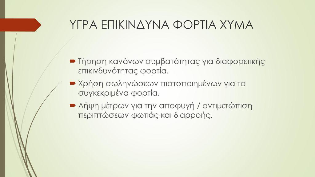 ΥΓΡΑ ΕΠΙΚΙΝΔΥΝΑ ΦΟΡΤΙΑ ΧΥΜΑ