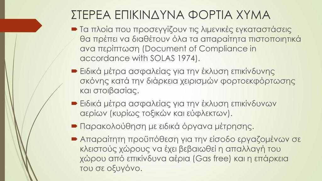 ΣΤΕΡΕΑ ΕΠΙΚΙΝΔΥΝΑ ΦΟΡΤΙΑ ΧΥΜΑ