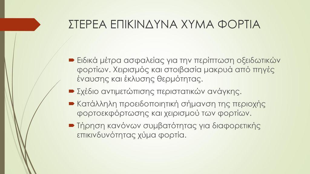 ΣΤΕΡΕΑ ΕΠΙΚΙΝΔΥΝΑ ΧΥΜΑ ΦΟΡΤΙΑ