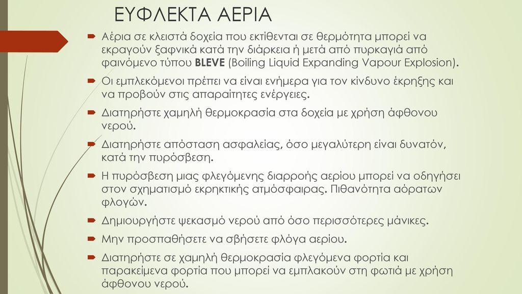 ΕΥΦΛΕΚΤΑ ΑΕΡΙΑ