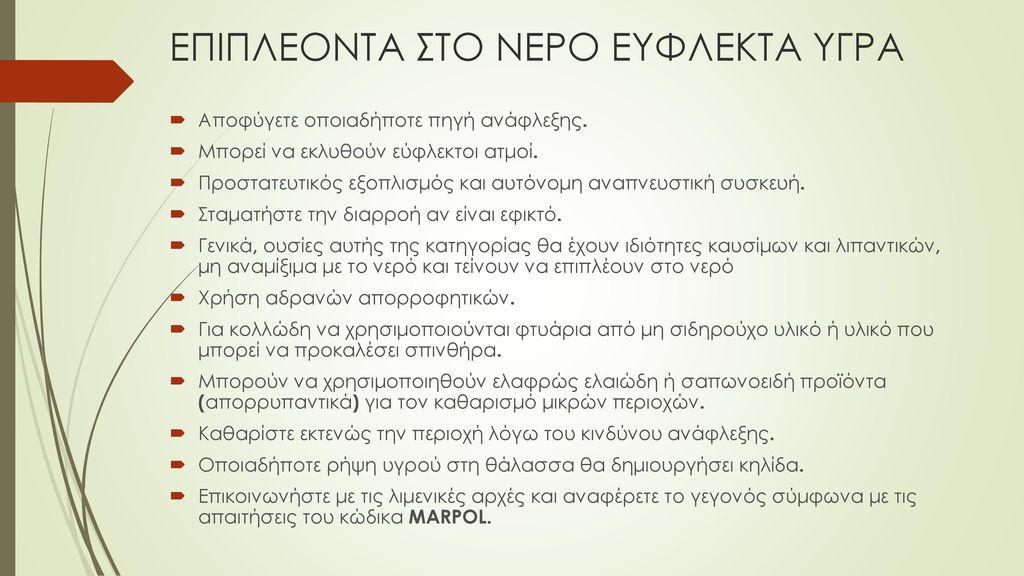 ΕΠΙΠΛΕΟΝΤΑ ΣΤΟ ΝΕΡΟ ΕΥΦΛΕΚΤΑ ΥΓΡΑ