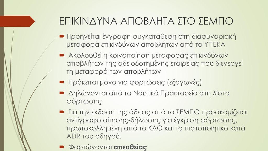 ΕΠΙΚΙΝΔΥΝΑ ΑΠΟΒΛΗΤΑ ΣΤΟ ΣΕΜΠΟ