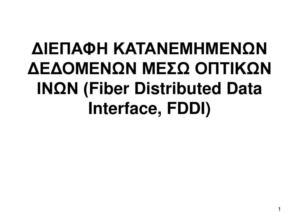 ΔΙΕΠΑΦΗ ΚΑΤΑΝΕΜΗΜΕΝΩΝ ΔΕΔΟΜΕΝΩΝ ΜΕΣΩ ΟΠΤΙΚΩΝ ΙΝΩΝ (Fiber Distributed Data Interface, FDDI)