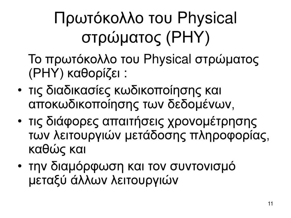 Πρωτόκολλο του Physical στρώματος (PHY)