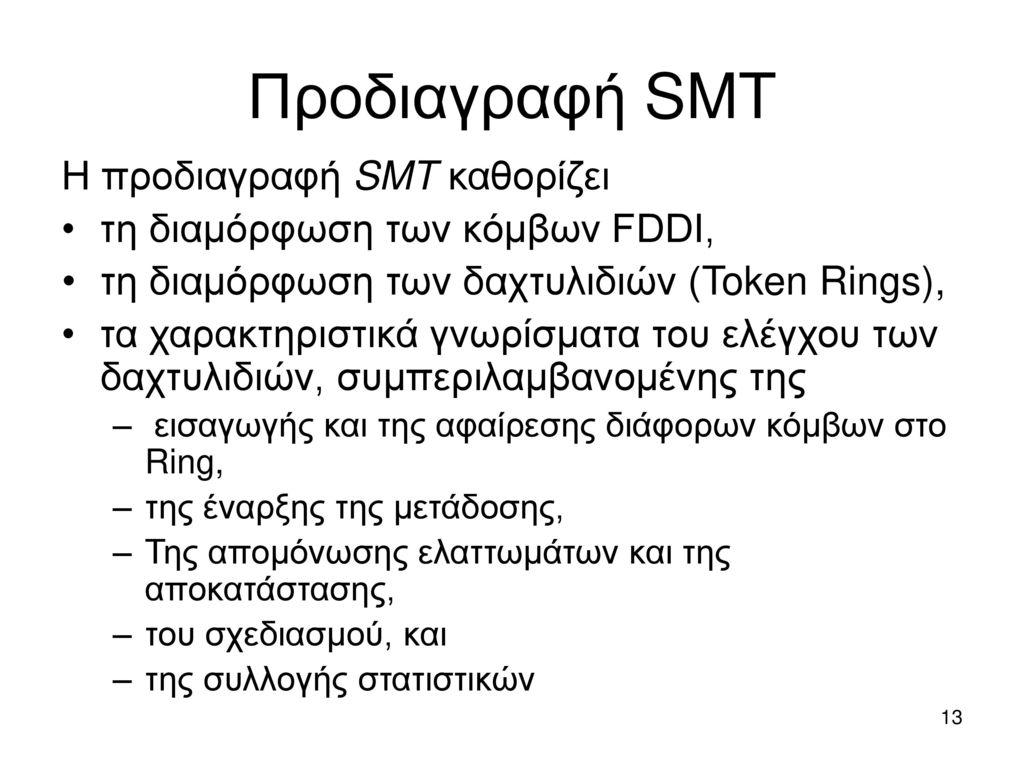 Προδιαγραφή SMT Η προδιαγραφή SMT καθορίζει