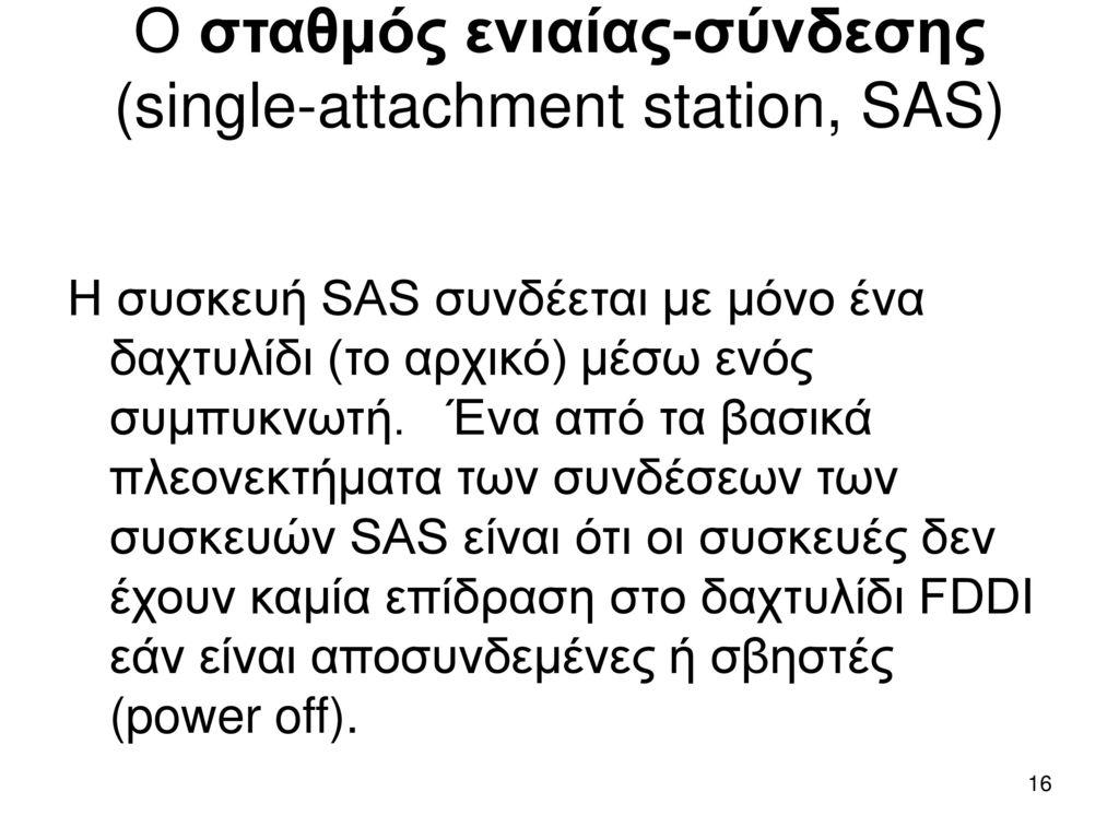 Ο σταθμός ενιαίας-σύνδεσης (single-attachment station, SAS)