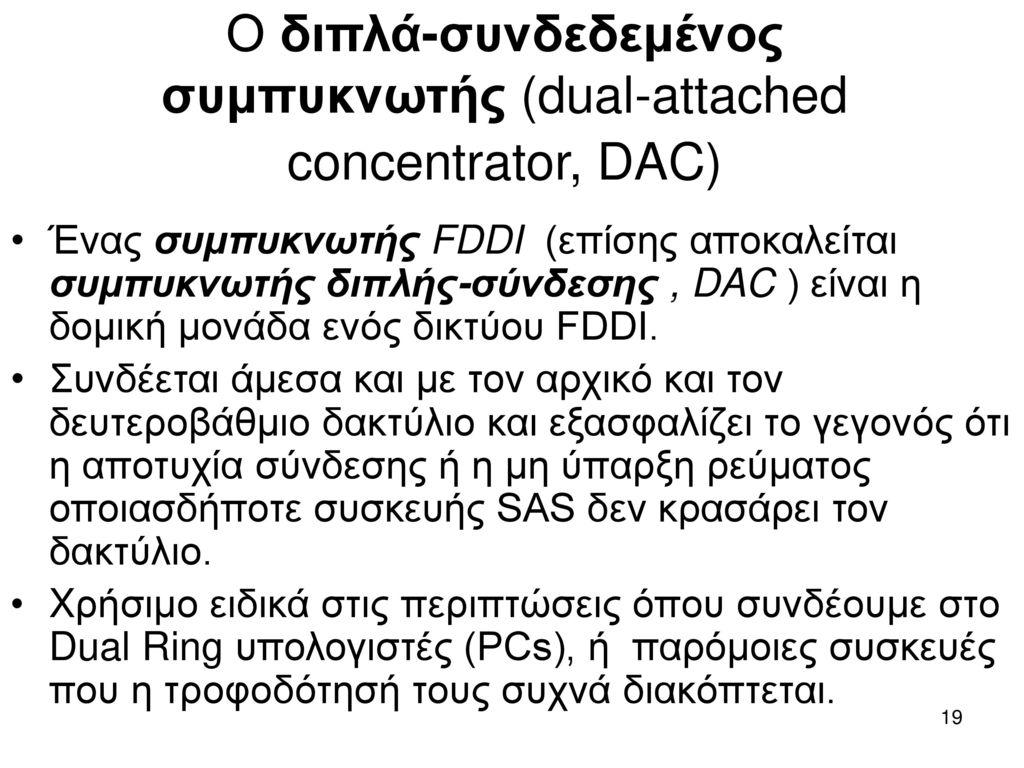 Ο διπλά-συνδεδεμένος συμπυκνωτής (dual-attached concentrator, DAC)