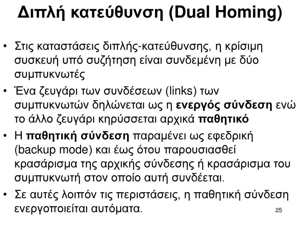Διπλή κατεύθυνση (Dual Homing)