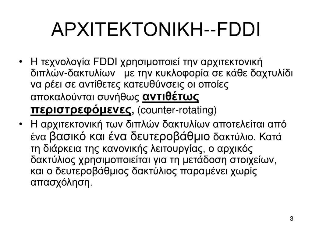 ΑΡΧΙΤΕΚΤΟΝΙΚΗ--FDDI