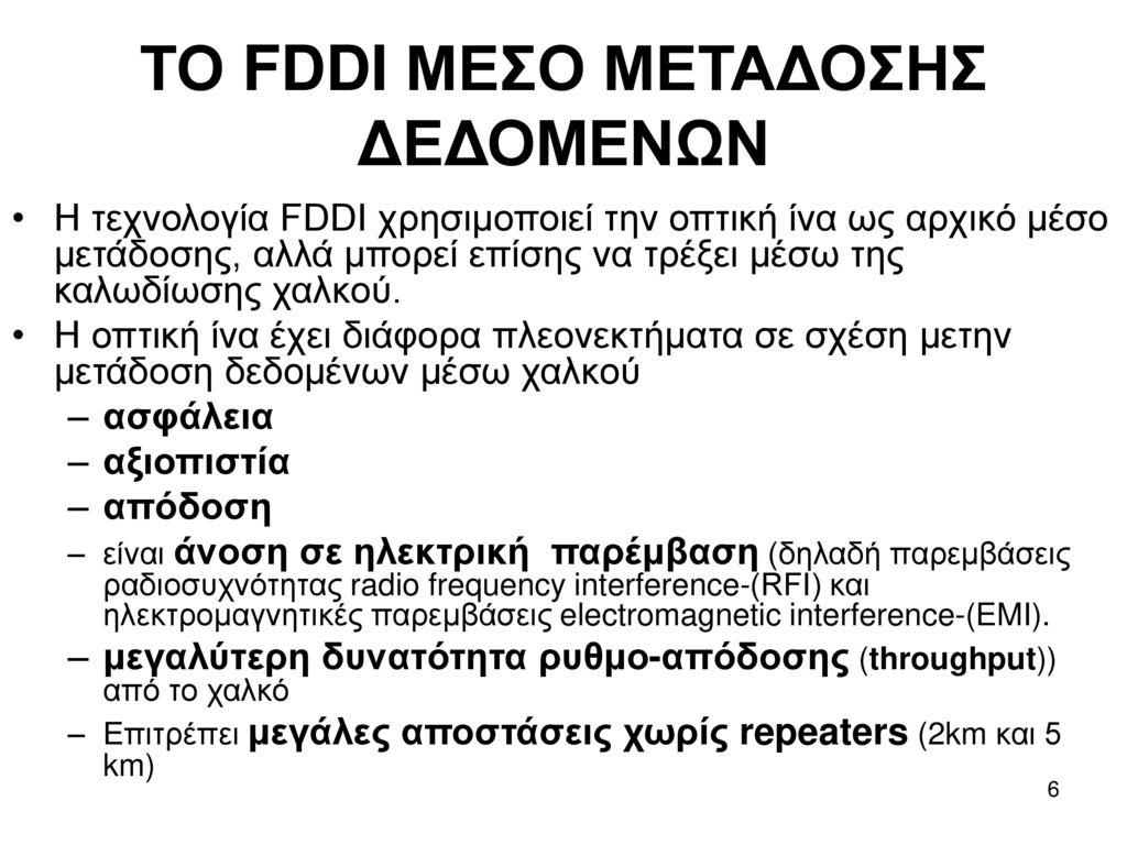 ΤΟ FDDI ΜΕΣΟ ΜΕΤΑΔΟΣΗΣ ΔΕΔΟΜΕΝΩΝ
