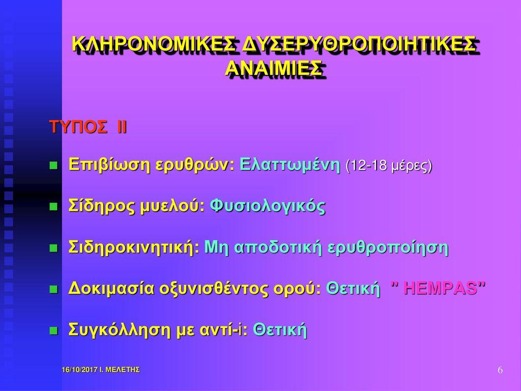 ΚΛΗΡΟΝΟΜΙΚΕΣ ΔΥΣΕΡΥΘΡΟΠΟΙΗΤΙΚΕΣ ΑΝΑΙΜΙΕΣ