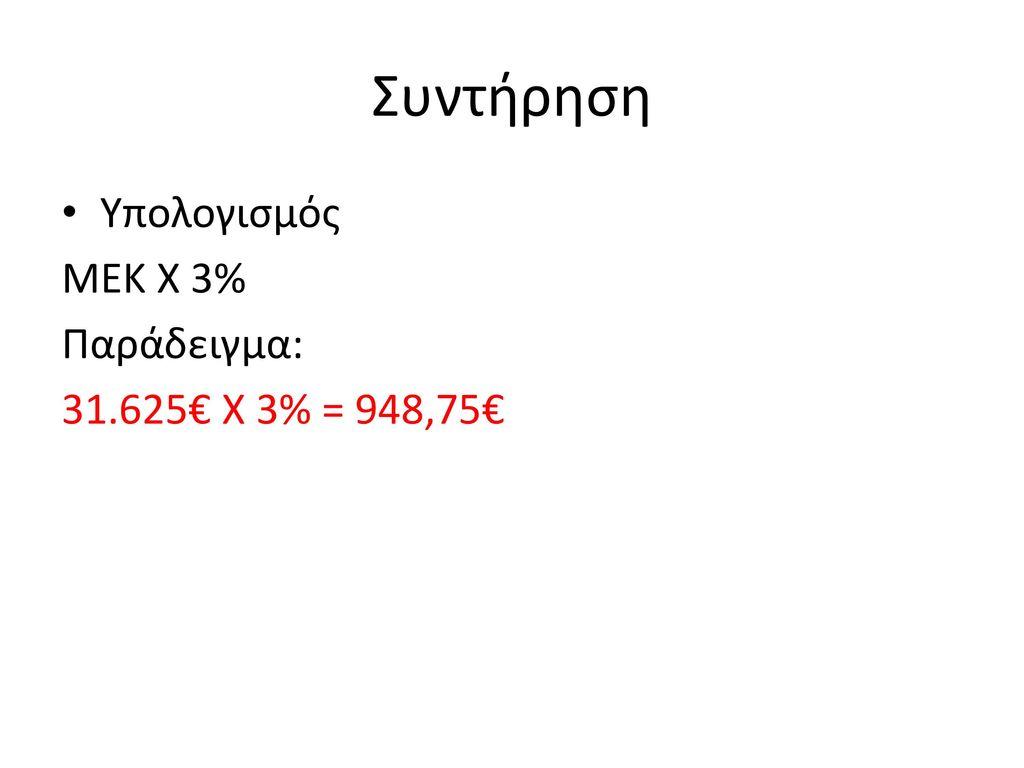 Συντήρηση Υπολογισμός ΜΕΚ Χ 3% Παράδειγμα: 31.625€ Χ 3% = 948,75€