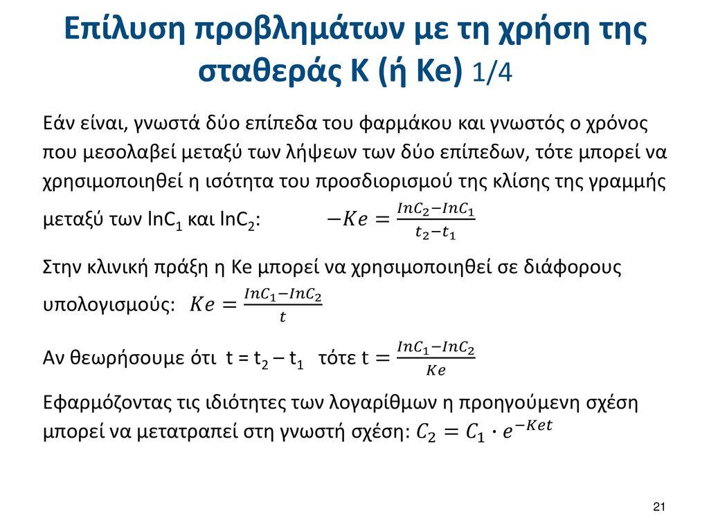 Επίλυση προβλημάτων με τη χρήση της σταθεράς Κ (ή Ke) 2/4