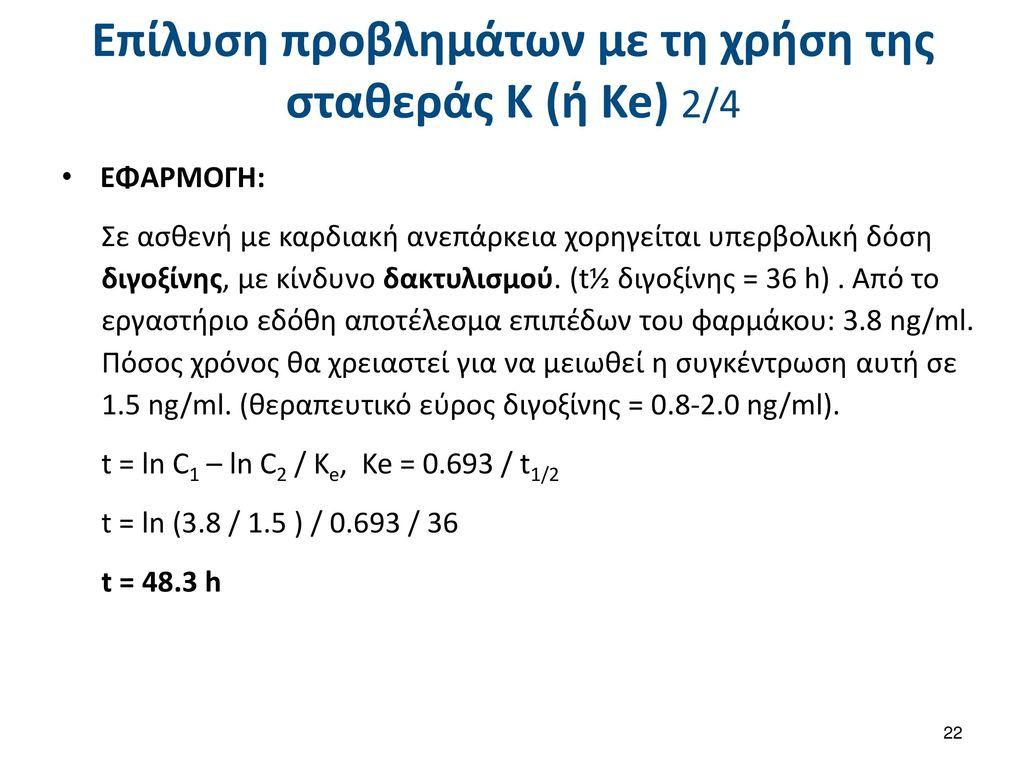 Επίλυση προβλημάτων με τη χρήση της σταθεράς Κ (ή Ke) 3/4