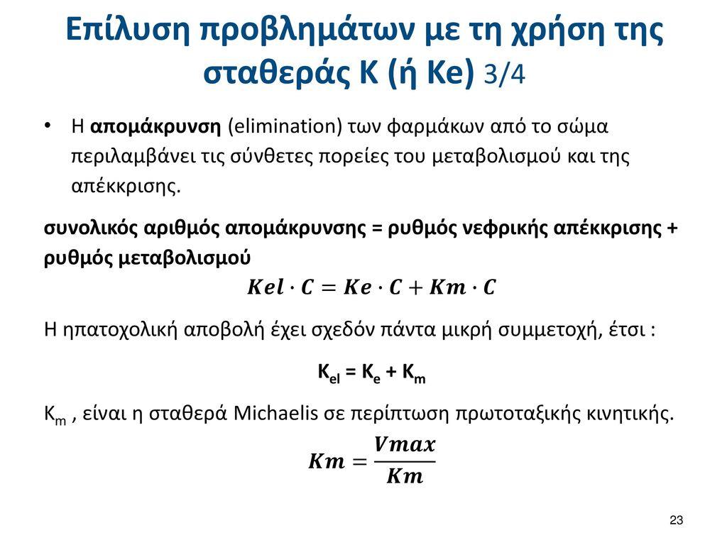 Επίλυση προβλημάτων με τη χρήση της σταθεράς Κ (ή Ke) 4/4