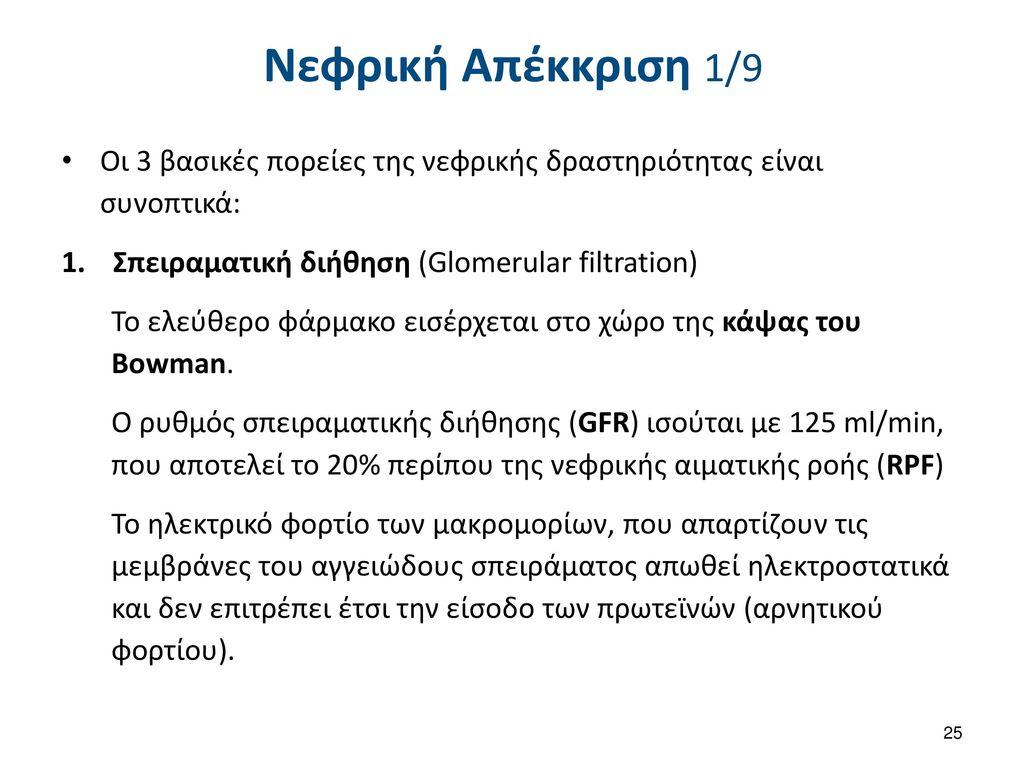 Νεφρική Απέκκριση 2/9 Σωληναριακή έκκριση (Tubular secretion)