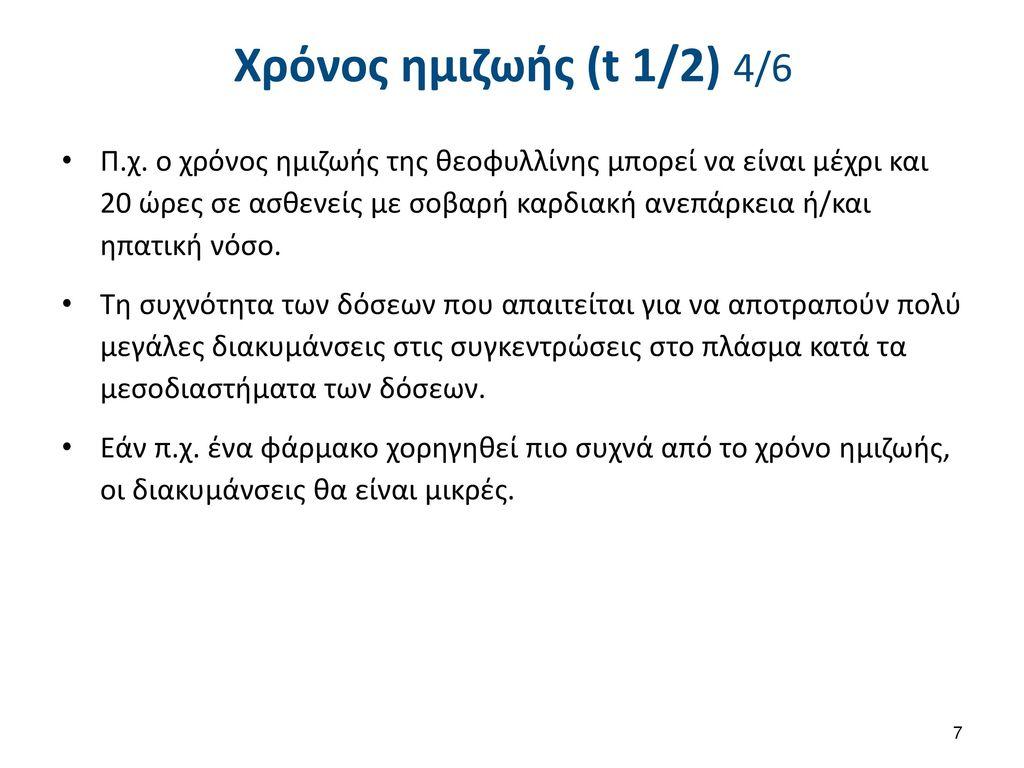 Χρόνος ημιζωής (t 1/2) 5/6 Ενώ ο ρυθμός απέκκρισης δεν είναι σταθερός, ο t1/2 είναι και μπορεί να υπολογισθεί από την γνωστή εξίσωση: