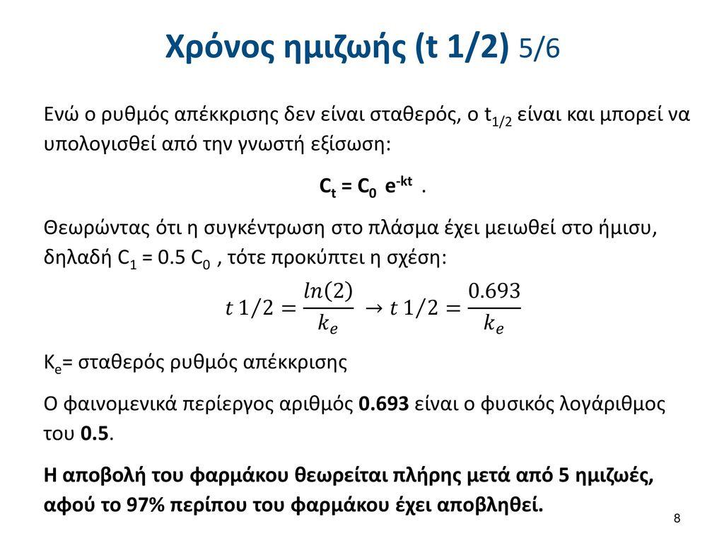 Χρόνος ημιζωής (t 1/2) 6/6 Εφαρμογές Ο χρόνος ημιζωής: