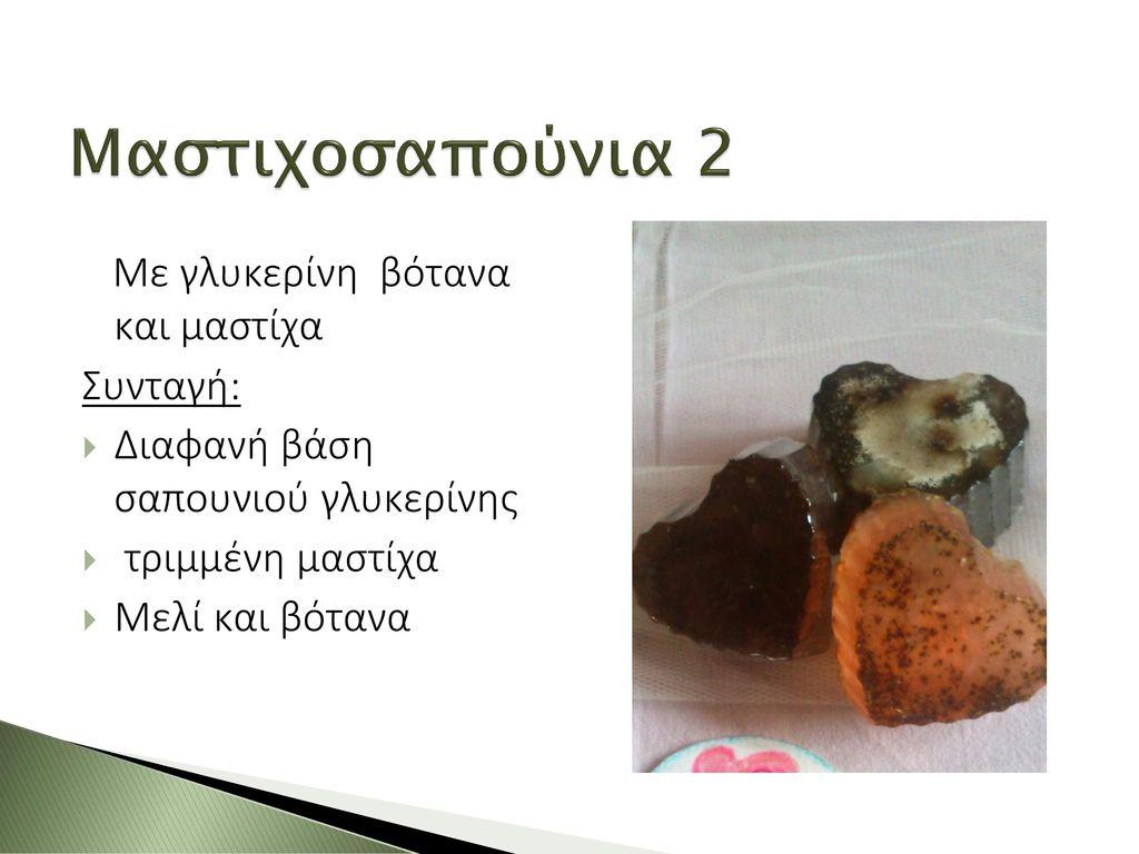 Μαστιχοσαπούνια 2 Με γλυκερίνη βότανα και μαστίχα Συνταγή: