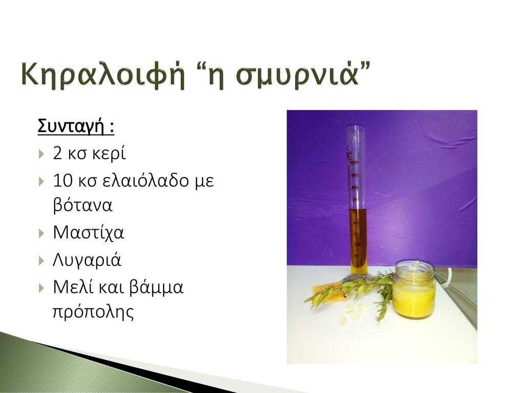 Κηραλοιφή η σμυρνιά Συνταγή : 2 κσ κερί 10 κσ ελαιόλαδο με βότανα