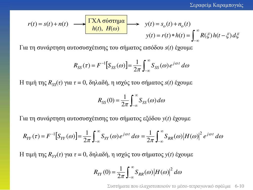 Για τη συνάρτηση αυτοσυσχέτισης του σήματος εισόδου s(t) έχουμε