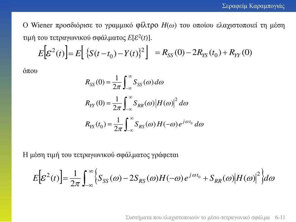 Η μέση τιμή του τετραγωνικού σφάλματος γράφεται