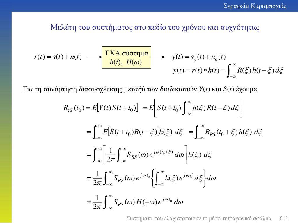 Μελέτη του συστήματος στο πεδίο του χρόνου και συχνότητας