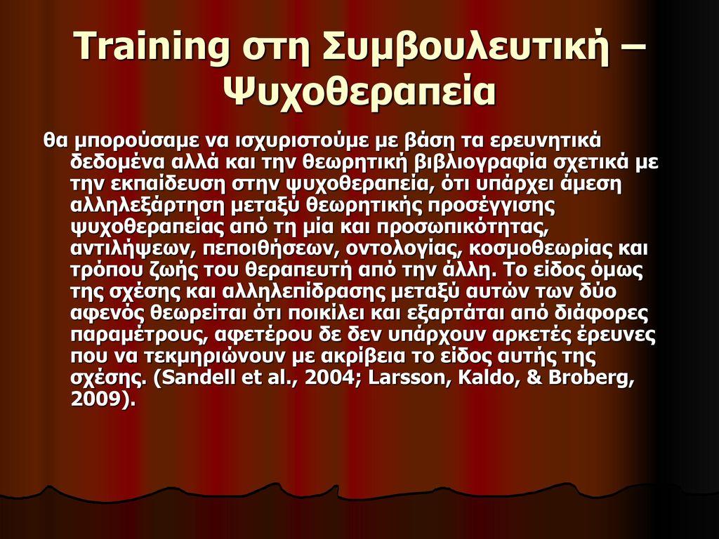 Training στη Συμβουλευτική – Ψυχοθεραπεία