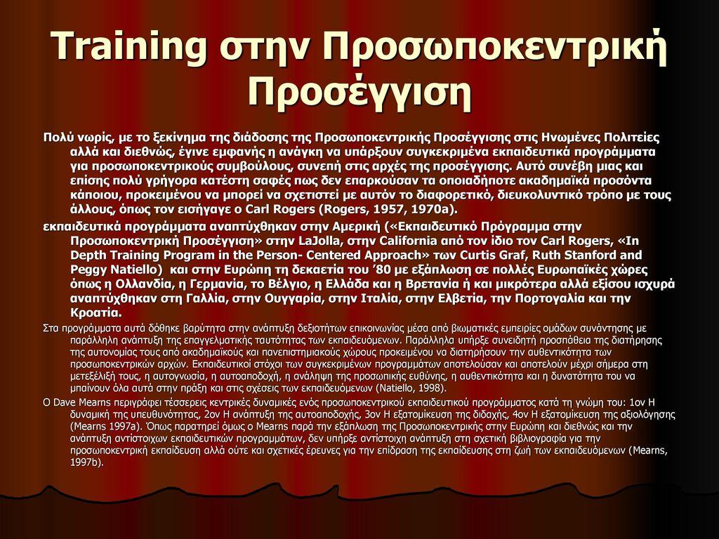 Training στην Προσωποκεντρική Προσέγγιση