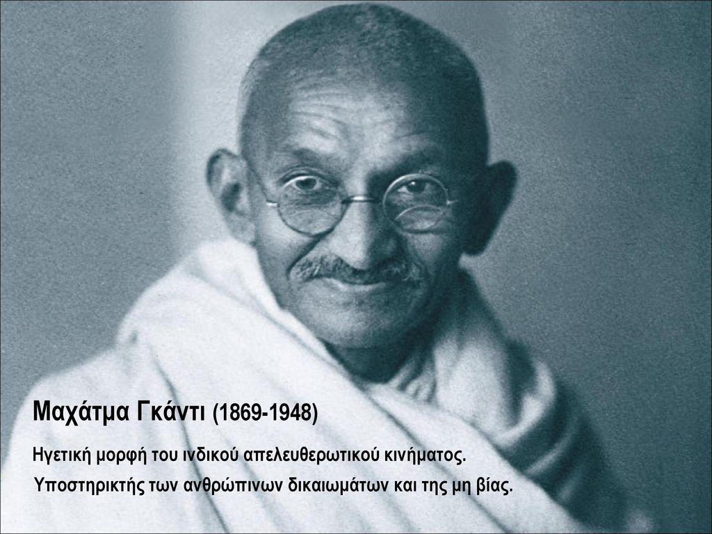 Ηγετική μορφή του ινδικού απελευθερωτικού κινήματος.