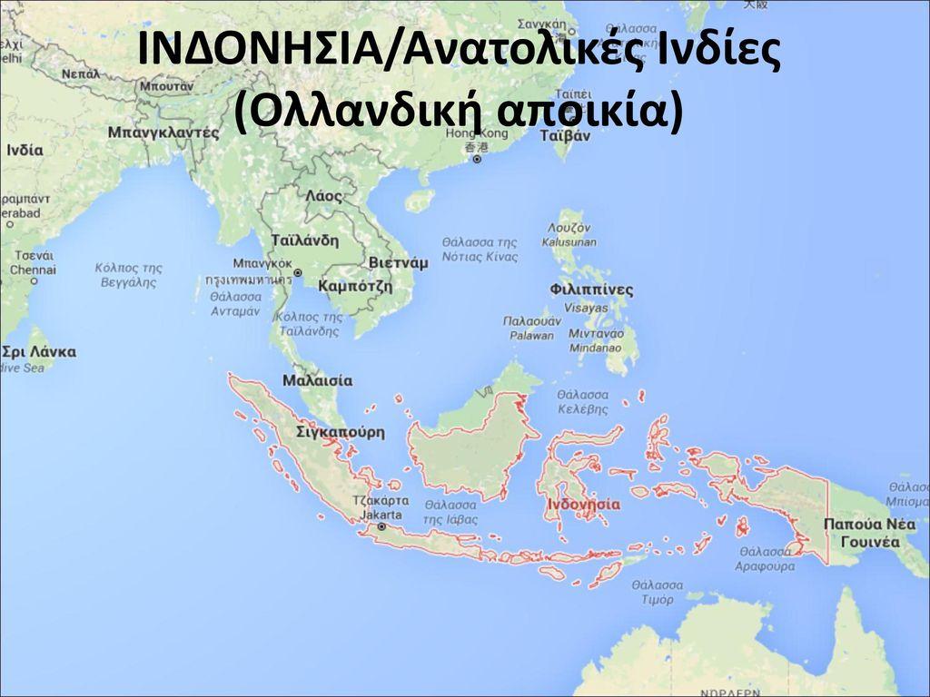 ΙΝΔΟΝΗΣΙΑ/Ανατολικές Ινδίες (Ολλανδική αποικία)