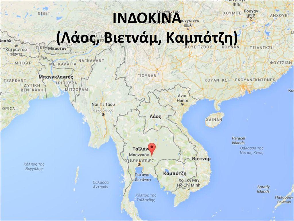 ΙΝΔΟΚΙΝΑ (Λάος, Βιετνάμ, Καμπότζη)