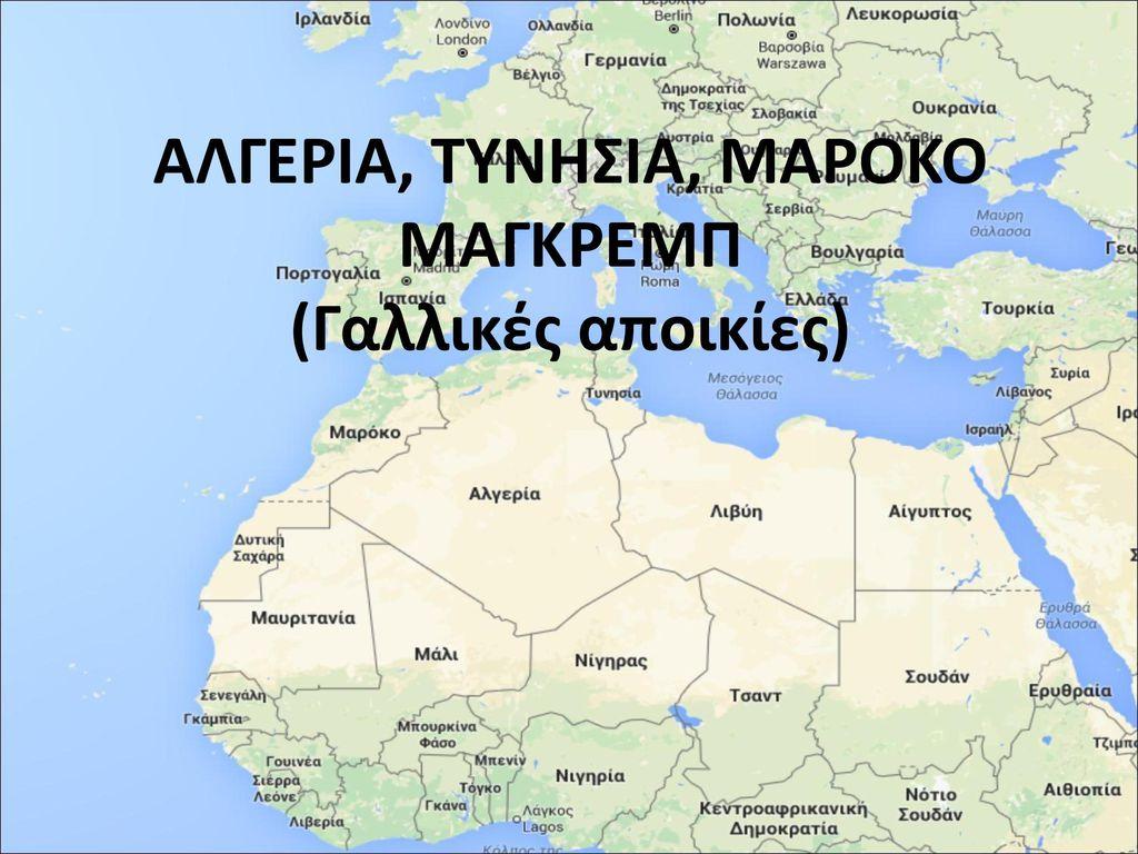 ΑΛΓΕΡΙΑ, ΤΥΝΗΣΙΑ, ΜΑΡΟΚΟ ΜΑΓΚΡΕΜΠ (Γαλλικές αποικίες)