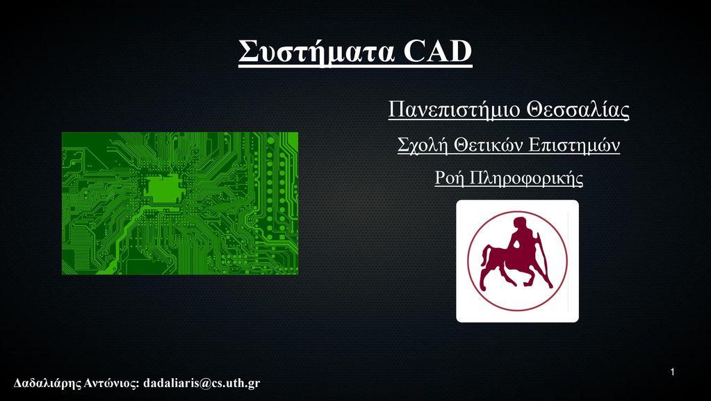 Συστήματα CAD Πανεπιστήμιο Θεσσαλίας Σχολή Θετικών Επιστημών