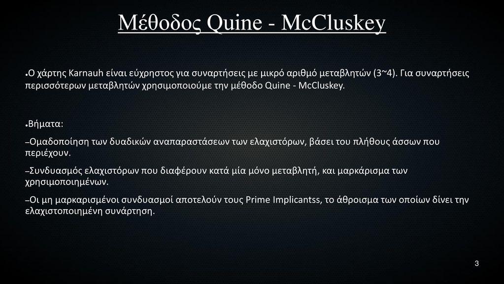 Μέθοδος Quine - McCluskey
