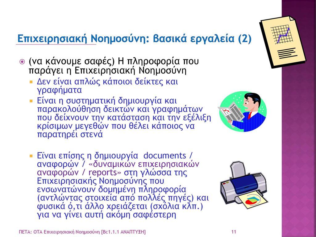 Επιχειρησιακή Νοημοσύνη: βασικά εργαλεία (2)