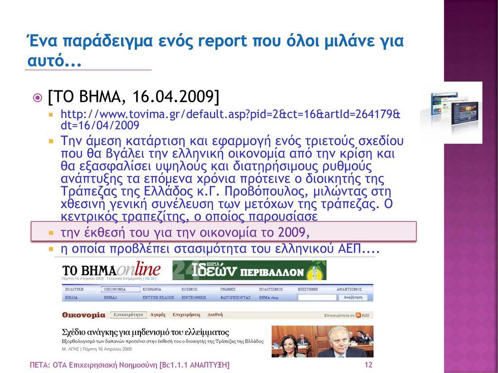 Ένα παράδειγμα ενός report που όλοι μιλάνε για αυτό...