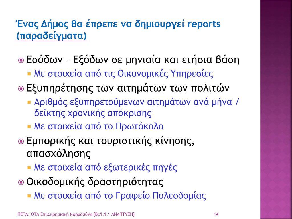 Ένας Δήμος θα έπρεπε να δημιουργεί reports (παραδείγματα)