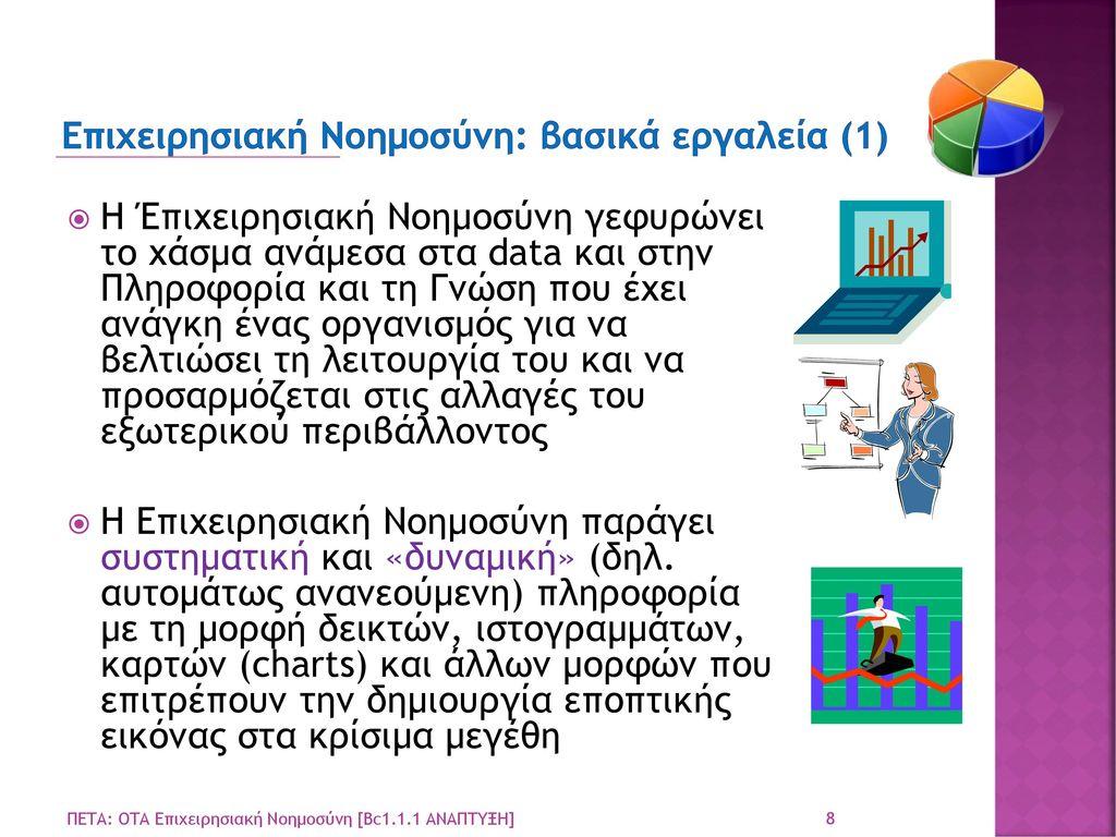 Επιχειρησιακή Νοημοσύνη: βασικά εργαλεία (1)