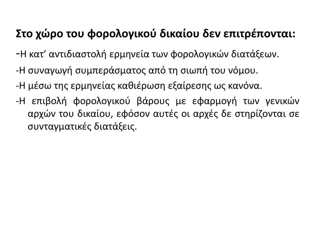 -Η κατ' αντιδιαστολή ερμηνεία των φορολογικών διατάξεων.
