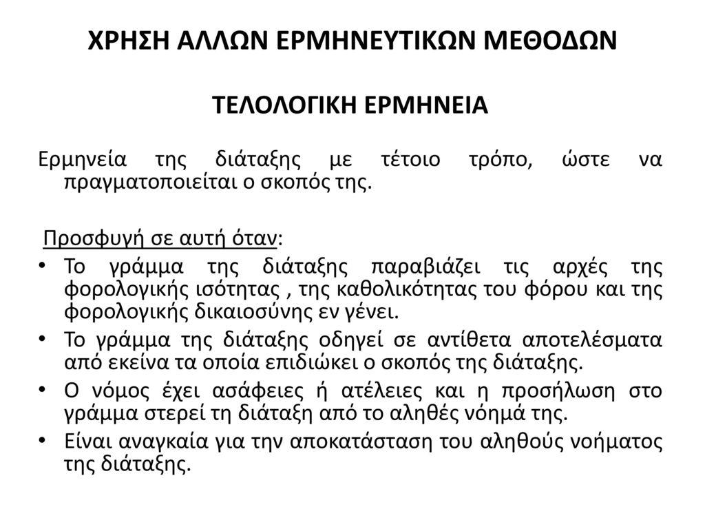 ΧΡΗΣΗ ΑΛΛΩΝ ΕΡΜΗΝΕΥΤΙΚΩΝ ΜΕΘΟΔΩΝ