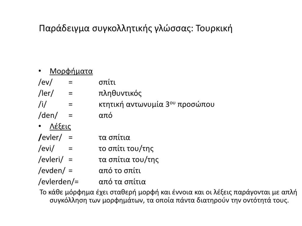 Παράδειγμα συγκολλητικής γλώσσας: Τουρκική