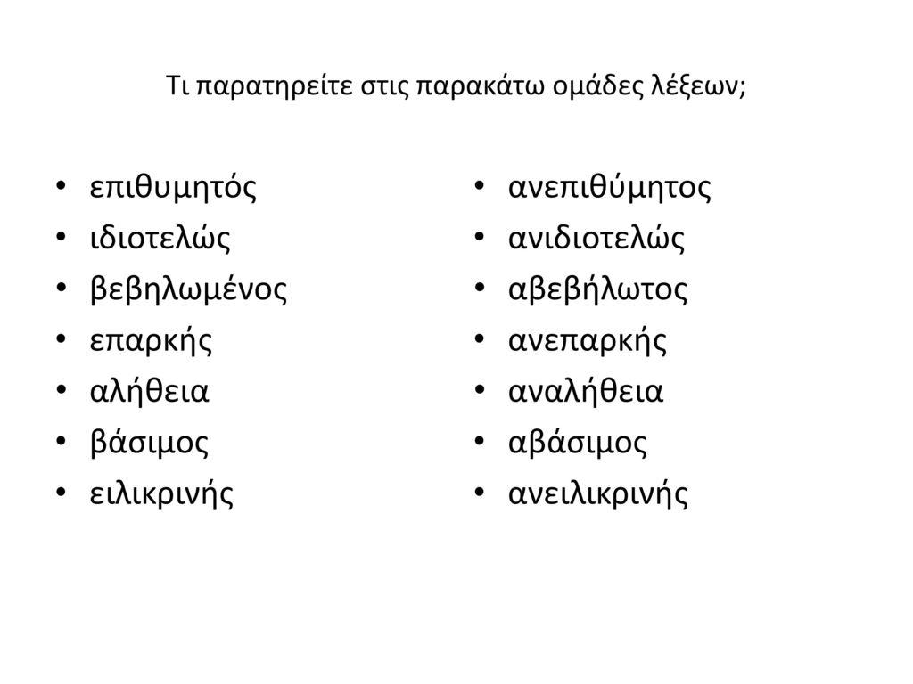 Tι παρατηρείτε στις παρακάτω ομάδες λέξεων;