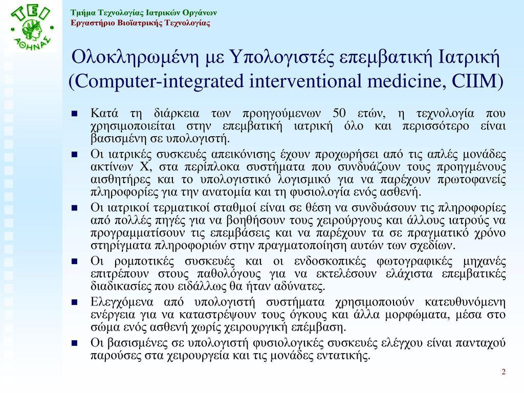 Ολοκληρωμένη με Υπολογιστές επεμβατική Ιατρική (Computer-integrated interventional medicine, CIIM)