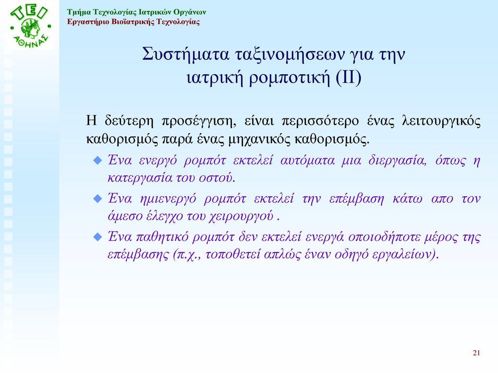 Συστήματα ταξινομήσεων για την ιατρική ρομποτική (ΙΙ)