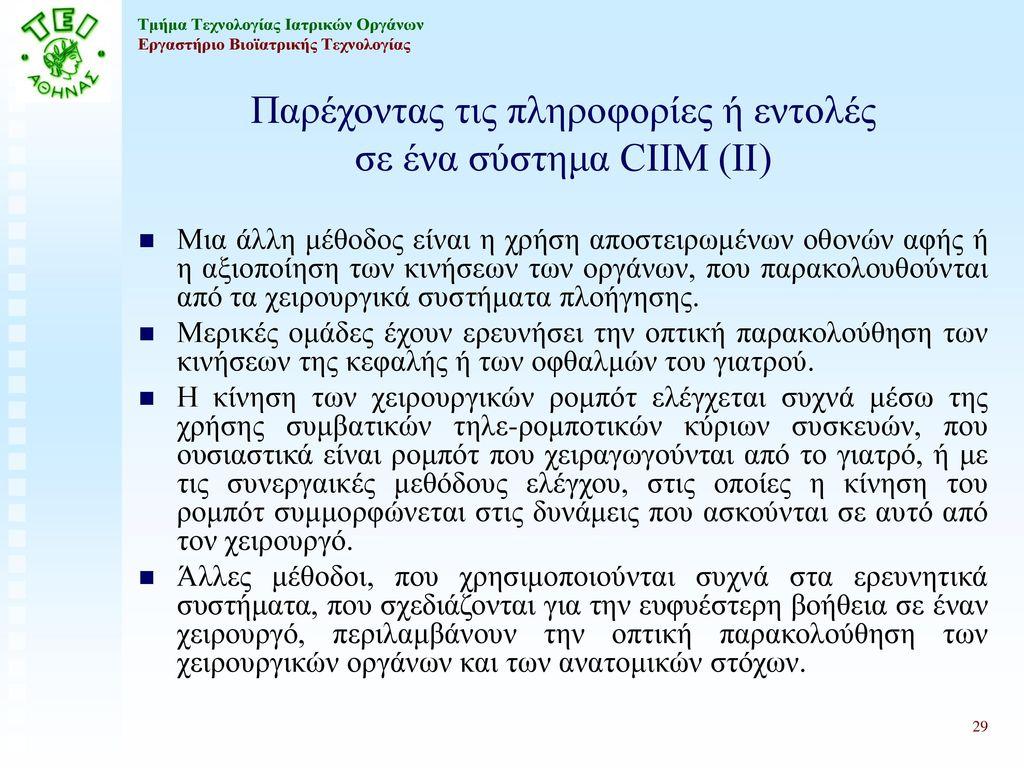 Παρέχοντας τις πληροφορίες ή εντολές σε ένα σύστημα CIIM (ΙΙ)