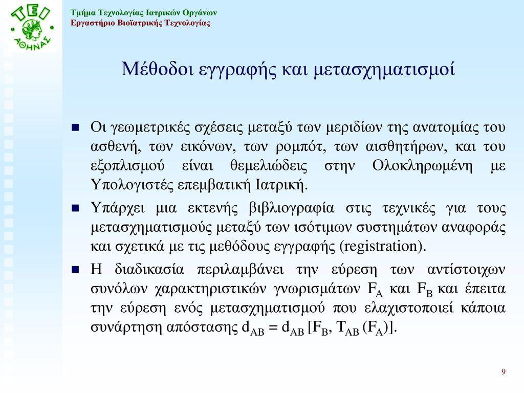 Μέθοδοι εγγραφής και μετασχηματισμοί