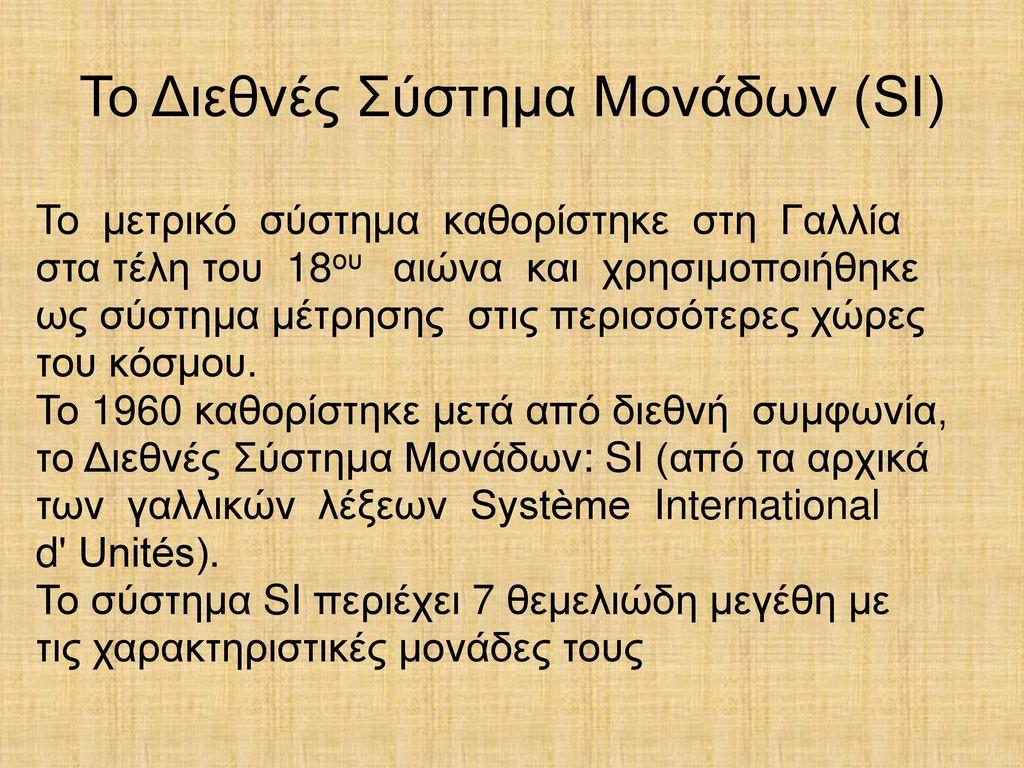 To Διεθνές Σύστημα Μονάδων (SI)